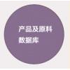 产品及原料数据库 产品管理 原辅料管理