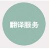 食品专业翻译 食品标准翻译 法规翻译