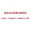 食品安全标准法规管理咨询