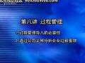 目标与绩效管理08 (15播放)