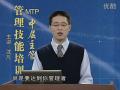 MTP中层生产主管管理技能培训(3) (97播放)