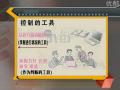MTP中层生产主管管理技能培训 (5) (56播放)
