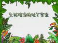 久防难治的地下害虫 (13播放)