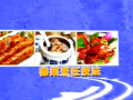 鲁菜烹饪技法(二) (15播放)