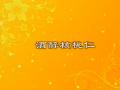 中华名菜——安徽菜(二) (11播放)