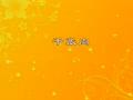 中华名菜——湖北菜(二) (15播放)