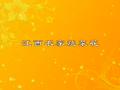 中华名菜——江西菜(一) (14播放)