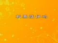 中华名菜——湖北菜(三) (12播放)
