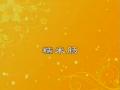 中华名菜——台湾菜(二) (6播放)