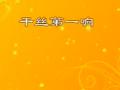 中华名菜——浙江菜(一) (17播放)