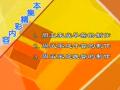 家庭营养配餐(六) (57播放)