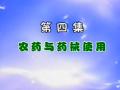 中级农作物植保员 第四集 农药与药械使用 (16播放)