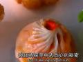 C纪录片 中餐速成 4 高清版 (148播放)