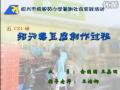 臭豆腐生产制作参观 (137播放)