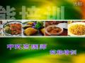 中式烹调师技能培训(一) (55播放)