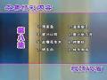中式烹调师技能培训 八 (102播放)