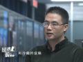 武汉电视台生熟食品该怎样规范经营? (152播放)