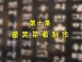 韩国酱类料理 (75播放)