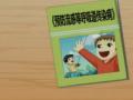 公益广告《讲卫生 防流感》 (148播放)