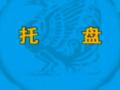 酒店前厅服务(三) (6播放)