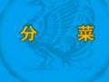 酒店前厅服务(七) (23播放)