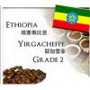 供应耶加雪菲G2咖啡豆