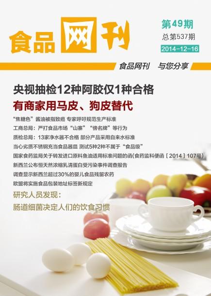 食品网刊2014年第537期