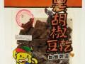 台湾德昌豆干在香港被验出含有致癌物二甲基黄