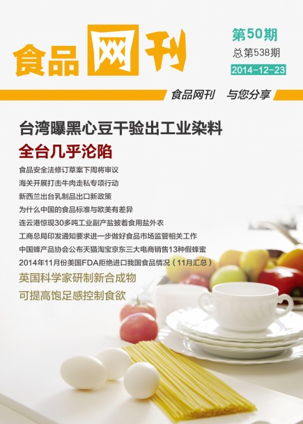 食品网刊2014年第538期