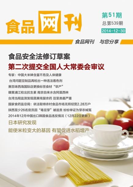 食品网刊2014年第539期