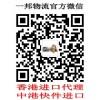 英国压缩饼干香港进口清关到国内物流公司
