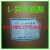 L-异亮氨酸厂家 支链氨基酸价格
