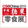 2015中国糖果零食展览会暨第六届中国糖果市场大会