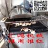 薯条自动化生产线 薯片加工设备 山东汇鸿