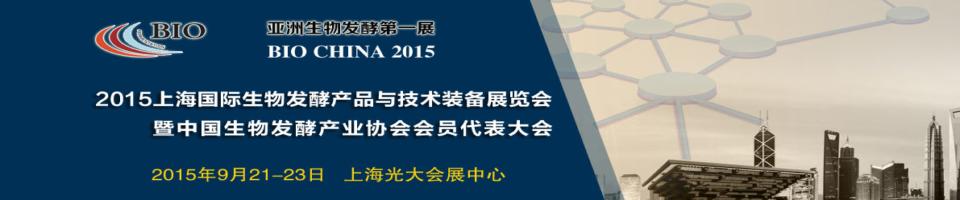 2015上海国际生物发酵产品与技术装备展览会