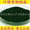 叶绿素铜钠盐厂家 叶绿素铜钠盐价格