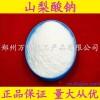 批发山梨酸钠 防腐剂 山梨酸钠厂家