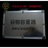 【谷物�子容重器GHCS-1000】