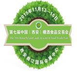 2015第七届中国(西安)糖酒食品交易会