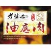 【紧急求购】四川的特产油底肉在山东售卖的