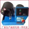注塑机高压油管压管机