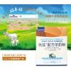 山羊奶配方羊奶粉 全龄段