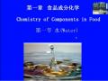 食品化学水1 (62播放)