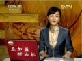 [农广天地]夏玉米苗期管理技术 (6播放)
