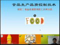 食品质量管理的工具和方法--排列图 (2569播放)