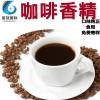 咖啡香精 口味醇正 厂家直销