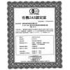 ISO 22000认证