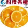 甜橙香精 食品级 口味纯正 厂家直销