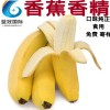 香蕉香精 厂家直销 果味浓郁 食品级