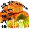 蔬果类月饼馅料天然色香油 天然色素